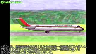 迷航空会社列伝「東急の空への夢」 第4話・至誠運輸省と全日空に通ず
