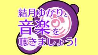 【樽木栄一郎】結月ゆかりと音楽を聴きましょう!【第三回】