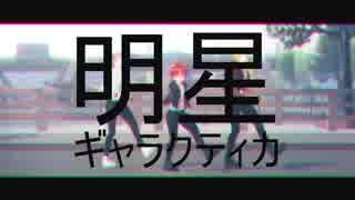 【MMD刀剣乱舞】 明星ギャラクティカ 【愛染・太鼓鐘・獅子王 / 着替えあり】
