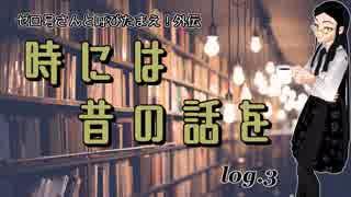 ゼロ号さん外伝「時には昔の話を」 log.3