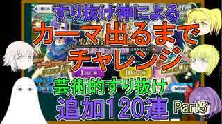 【FGO】カーマPUガチャPart5 カーマ出るまでチャレンジ 追加120連【ゆっくり実況♯222】