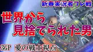 【マリオカート8DX】新春実況者フレ戦3GP