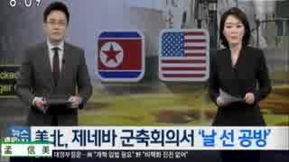 韓国らしい3月後半もおかしな文政権のトンスルランド報道(2019.3/19〜3/30)