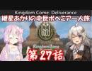 【Kingdom Come: Deliverance】紲星あかりの中世ボヘミア一人旅 第27話【VOICEROID実況】