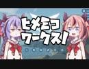【Stormworks】ヒメミコワークス part1【鳴花ヒメ・ミコト実況プレイ】