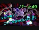 【スマブラSP】 灯せ!仲間の灯火! Part49