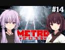 地下鉄育ちゆかりの METRO 2033 #14 希望の灯