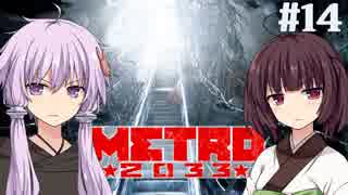 地下鉄育ちゆかりの METRO 2033 #14 希望