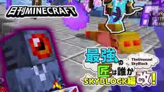 【日刊Minecraft】最強の匠は誰かスカイブロック編改!絶望的センス4人衆がカオス実況!#90【TheUnusualSkyBlock】