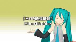 【MikuMikuPlus】ver1.6(安定?版)機能