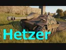 【WoT:Hetzer】ゆっくり実況でおくる戦車戦Part523 byアラモンド