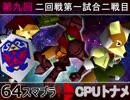 【第九回】64スマブラCPUトナメ実況【一回戦第二試合二戦目】