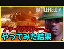 【PS4】BFV バトロワモード ファイアストームやってみたァ【CS】