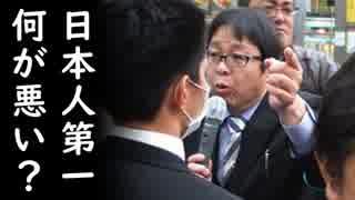 桜井誠党首、日本第一党への反日左翼朝鮮マスゴミと在日共の選挙妨害が耳を疑うレベルでマジで酷過ぎ!