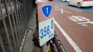 【ゆっくり】徒歩で日本一周part570【名古