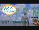 【VRフィギュア】東雲めぐちゃんver2を作る・1