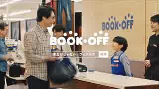 【寺田心出演】本だけじゃないブックオフ