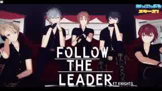 【 MMDあんスタ 】 Follow the Leader 【