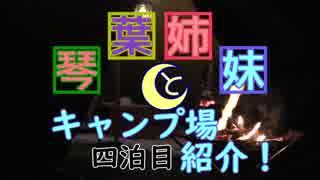 琴葉姉妹とキャンプ場紹介! 4泊目