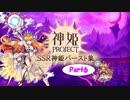 """SSR神姫バースト集part6 """"神姫PROJECT""""3周年"""