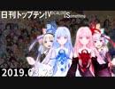日刊トップテン!VOCALOID&something【日刊ぼかさん2019.03.29】