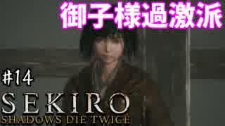 【SEKIRO】隻狼 初見実況プレイ~ガバガバ忍者大活劇~ #14