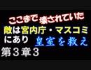 【裏切られた神道人の至情 3】