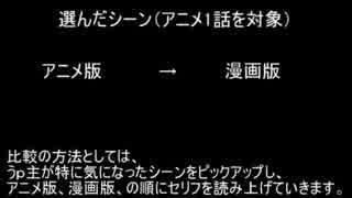 【けもフレ2】アニメ・漫画比較【ゆっくり】