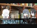 【刀剣CoC】ハイテンションな鶴月苺で古代ローマ風(?)CoC(??)【実卓リプレイ】