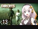 #13【FARCRY5】地獄みたいなカルト地区に放り出された巨乳はどうすりゃいいですか?【VOICEROID実況】