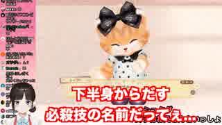 【鈴鹿詩子】ネコ・トモの下半身から出す