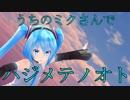 【MMD】ハジメテノオト