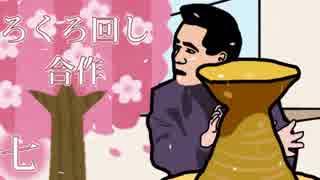 ろくろ回し合作最終回!!師匠の誕生日SP