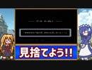 【レトロゲーム紹介動画】 語って!!カタリナ Vol.8「むかしむかし」