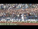 19.3.31(日)ベイスターズハイライト De3-2D プロ野球2019