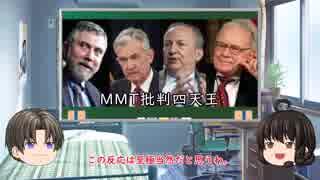 ゆっくり妹の経済学講座26「MMT 現代貨幣