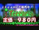 [定価980円] Terraria CM [戦いVer.]