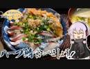 結月ゆかりのお腹が空いたのでVol.31「ハーブ鯖食べましょう」