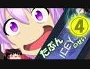【ゆっくり/ゆかり】矢印の方向に進むゲーム【ICEY_Part4】