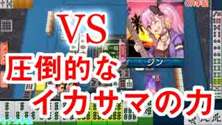 [視聴者参加型]イカサマ3人組を倒せ!モナ