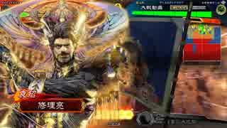 【十二州昇格記念】王者VS英知【三国志大戦】