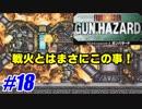 【ガンハザード実況】フロントミッションがアクションRPGでドーン! #18