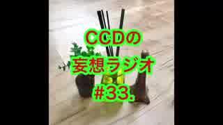 第33回CCDの妄想ラジオ2019.3.30(土)