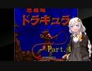 【悪魔城ドラキュラ】あかりちゃんの悪魔城!Part.4