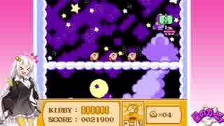 【VOICEROID実況】夢の泉のあかりちゃん part3 【星のカービィ 夢の泉の物語 3Dクラシックス】