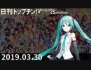 日刊トップテン!VOCALOID&something【日刊ぼかさん2019.03.30】