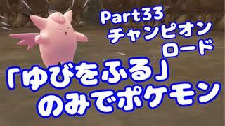 【ピカブイ】「ゆびをふる」のみでポケモン【Part33】(みずと)