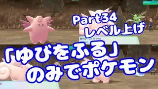 【ピカブイ】「ゆびをふる」のみでポケモン【Part34】(みずと)