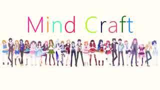【25人の色】Mind Craft【歌ってみた】