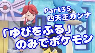 【ピカブイ】「ゆびをふる」のみでポケモン【Part35】(みずと)